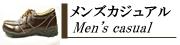 シークレットブーツ・メンズタイプでとても人気のカジュアルタイプ
