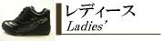 シークレットブーツのレディース、女性用も多数タインナップしています