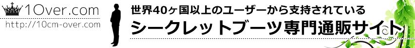 シークレットブーツ - シークレットブーツ専門の通販サイトなら1Over.com